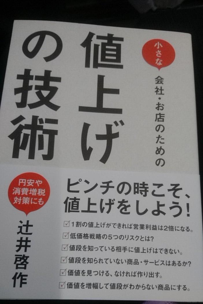 値上げの技術。辻井啓作先生_b0106766_18382153.jpg