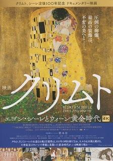 『クリムト/エゴン・シーレとウィーン黄金時代』(2018)_e0033570_19584936.jpg