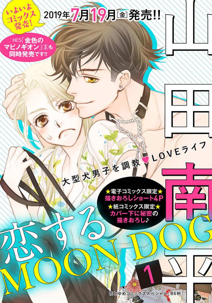 『恋する MOON DOG 1』『金色のマビノギオン 3』新刊情報_a0342172_02555117.jpg