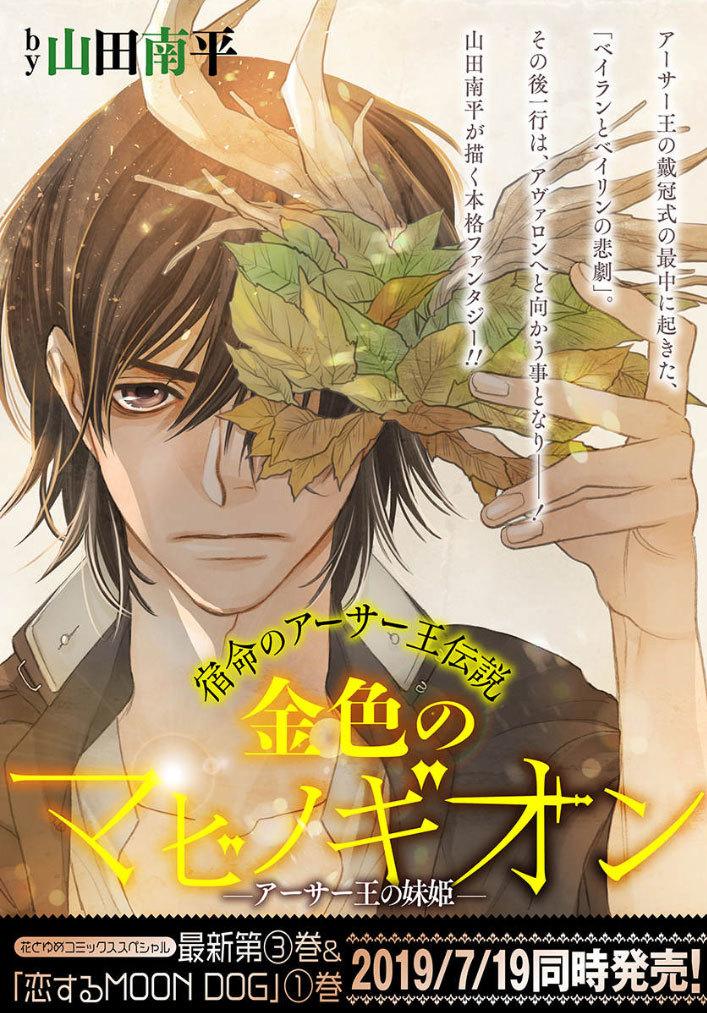 『恋する MOON DOG 1』『金色のマビノギオン 3』新刊情報_a0342172_02555487.jpg