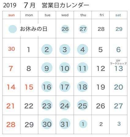 2019年7月営業日カレンダー & 作ったものなど色々_c0334574_15101973.jpg