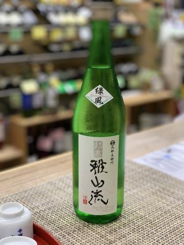 日本酒「雅山流 超裏 緑風」吉祥寺の酒屋より_f0205182_20001034.jpg