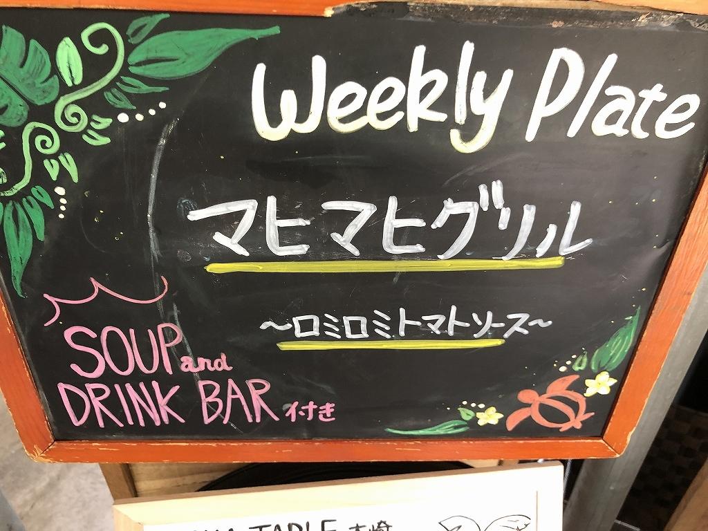 Aloha Table@大崎_b0400788_23163037.jpg