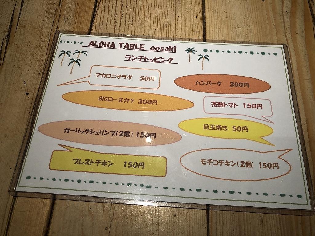 Aloha Table@大崎_b0400788_23163053.jpg