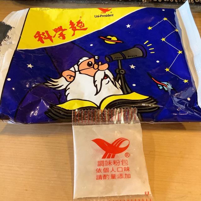 台湾インスタント麺「科学麺」をボリボリ食いながら。_a0334793_01250725.jpg
