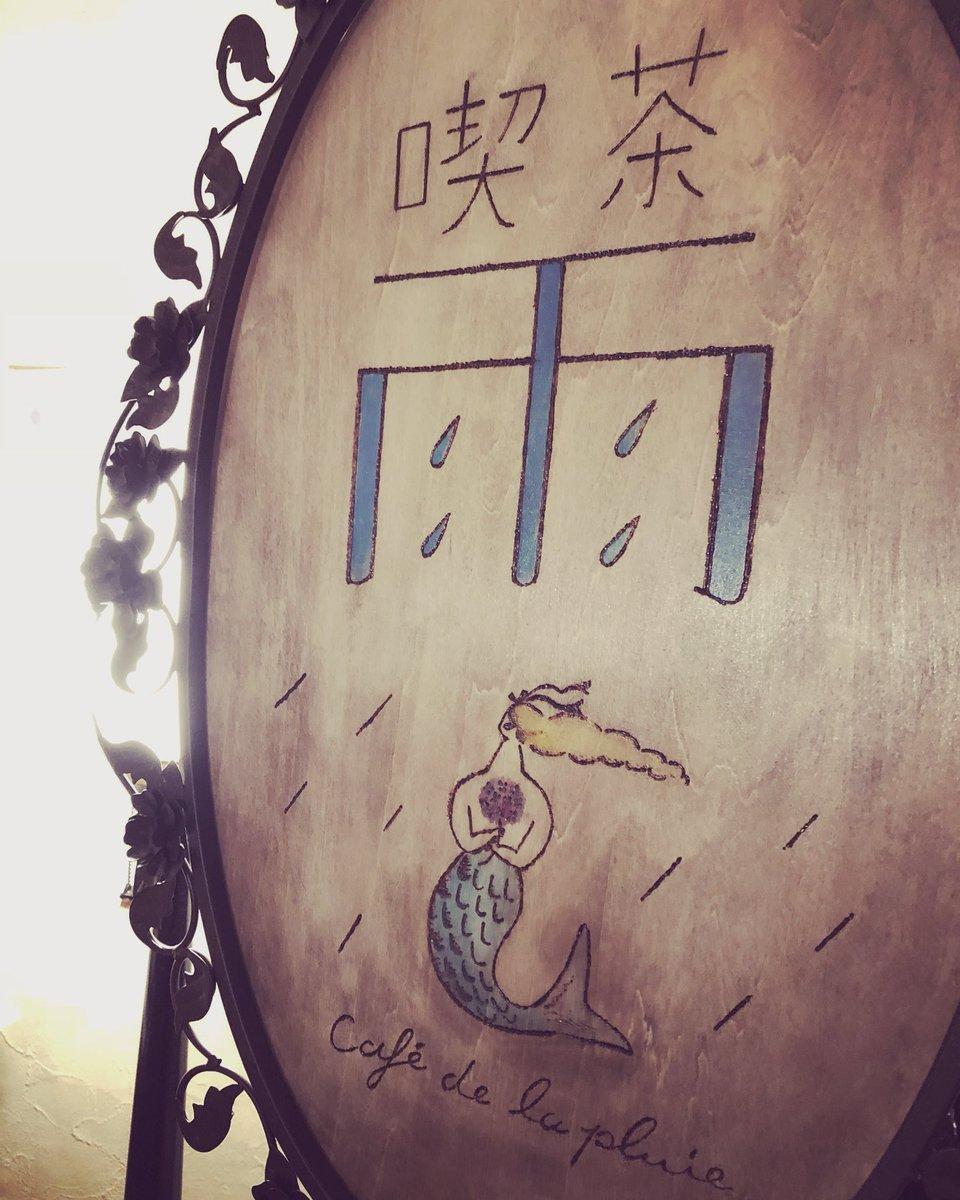 フランスガム展      〜 喫茶  雨 〜  開催中_c0203401_13005291.jpg