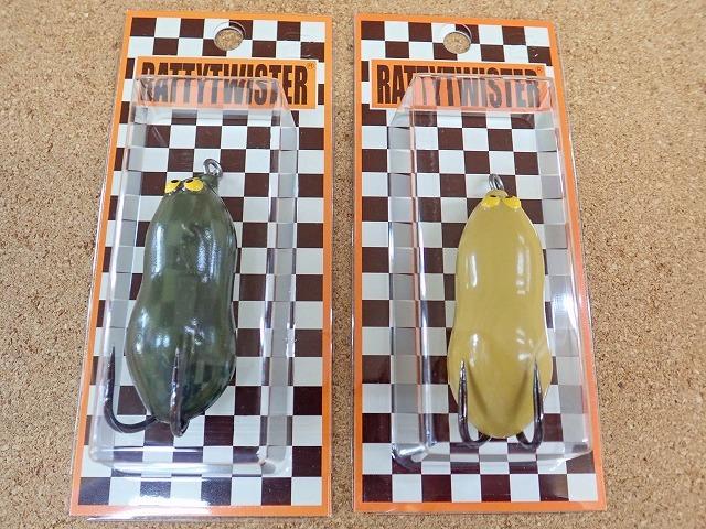 [雷魚]ラッティーツイスター 新製品 ビーンズ 残りのカラーが入荷いたしました。_a0153216_12552719.jpg