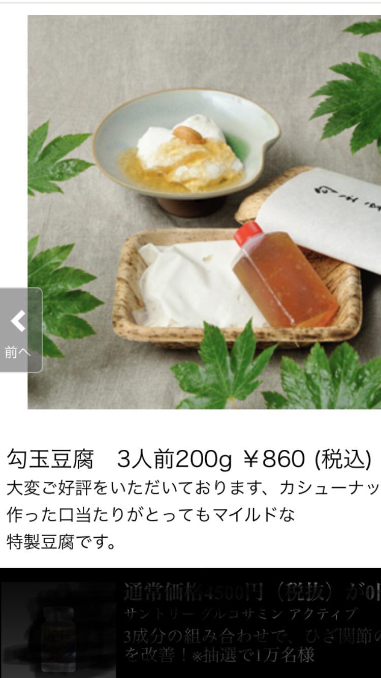カシュナッツ豆腐_f0344931_13115241.jpg