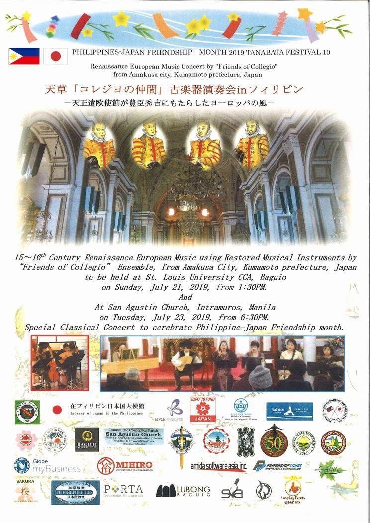 PHILIPPINES-JAPAN FRIENDSHIP month events 2019 BAGUIO TANABATA FESTIVAL 10  日比友好月間イベント バギオ市_a0109542_15024112.jpg