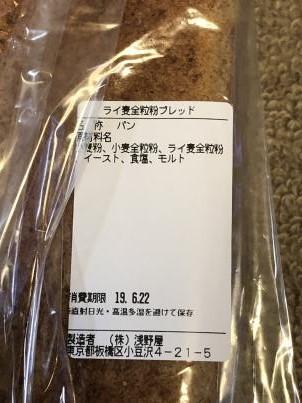 東京駅で浅野屋のパンを買った_c0341450_21015006.jpg