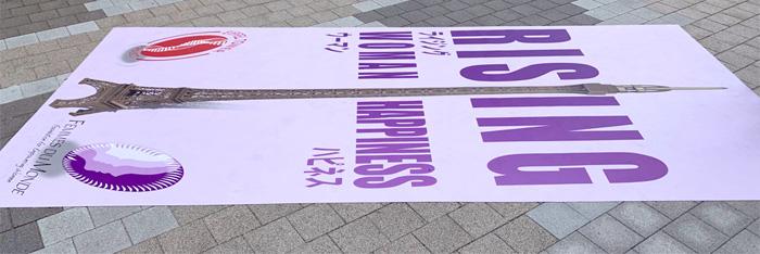 Femmes du Monde様/JANAT Paris様「エッフェル塔竣工130周年記念イベント」制作事例_d0391754_2383135.jpg