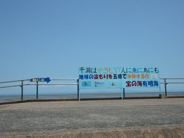 佐賀県鹿島に行ってきました。_f0337554_12193942.jpg