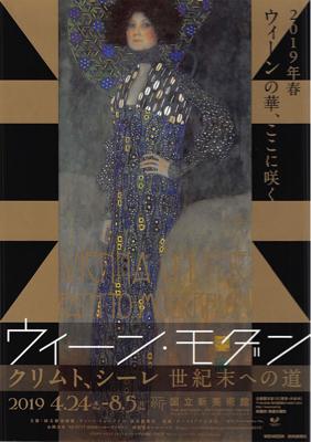 ウィーン・モダン クリムト、シーレ 世紀末への道_b0194056_18104702.jpg