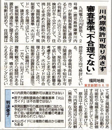 川内原発許可取り消さず 審査基準「不合理ではない」福岡地裁 / 東京新聞 _b0242956_12114342.jpg