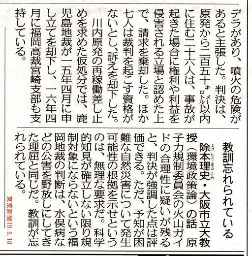 川内原発許可取り消さず 審査基準「不合理ではない」福岡地裁 / 東京新聞 _b0242956_12115121.jpg