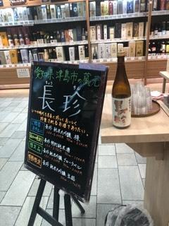 松坂屋名古屋店の試飲販売 3日目_d0007957_23302228.jpg