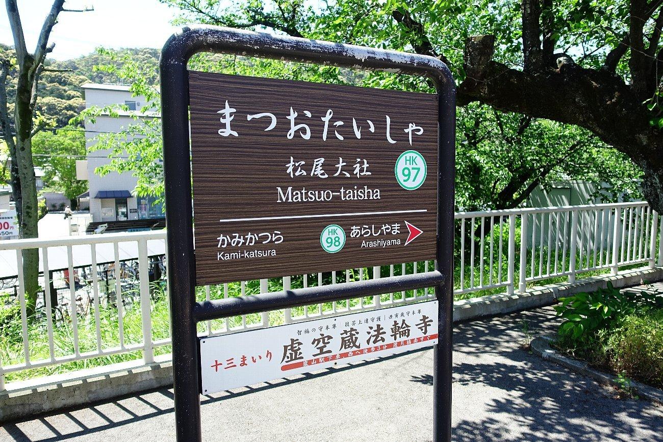 松尾大社から梅宮大社へ_c0112559_07584377.jpg
