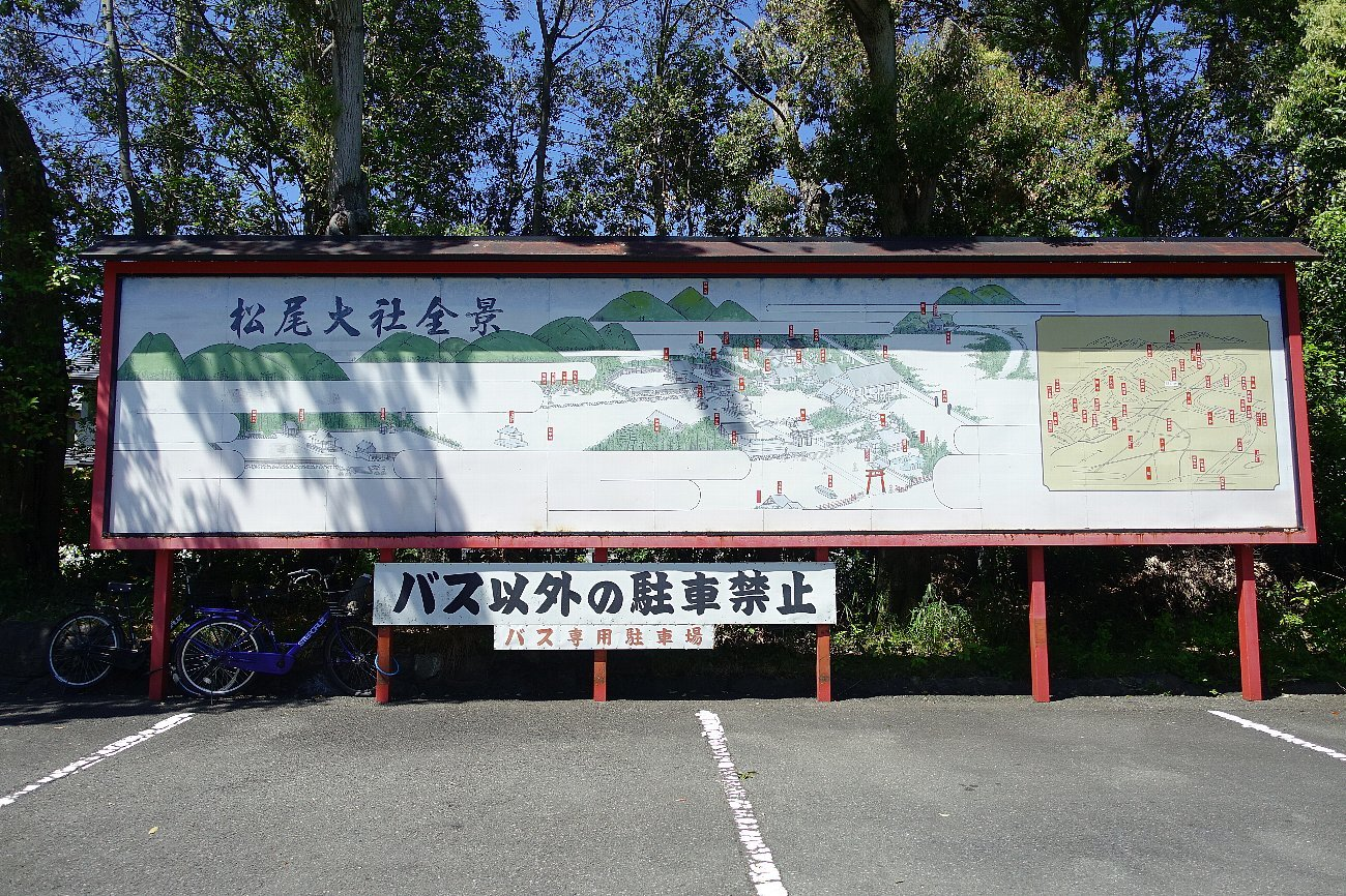 松尾大社から梅宮大社へ_c0112559_08072197.jpg