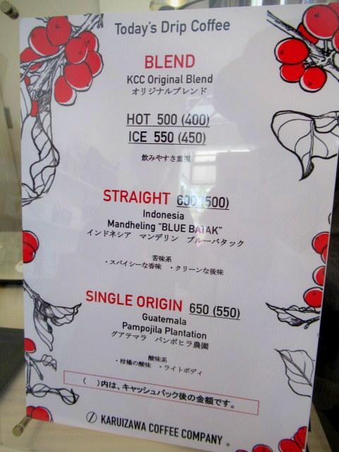 KARUIZAWA COFFEE COMPANY STAND * 白いコーヒーソフトクリーム♪_f0236260_22025330.jpg