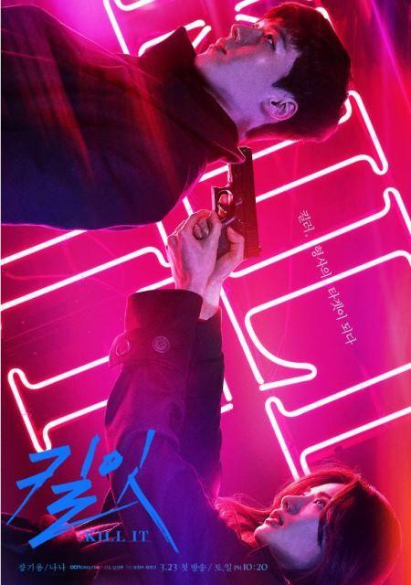 チャン・ギヨン、AFTERSCHOOLのナナ主演「KILL IT(キル・イット)」_d0060962_22472450.jpg