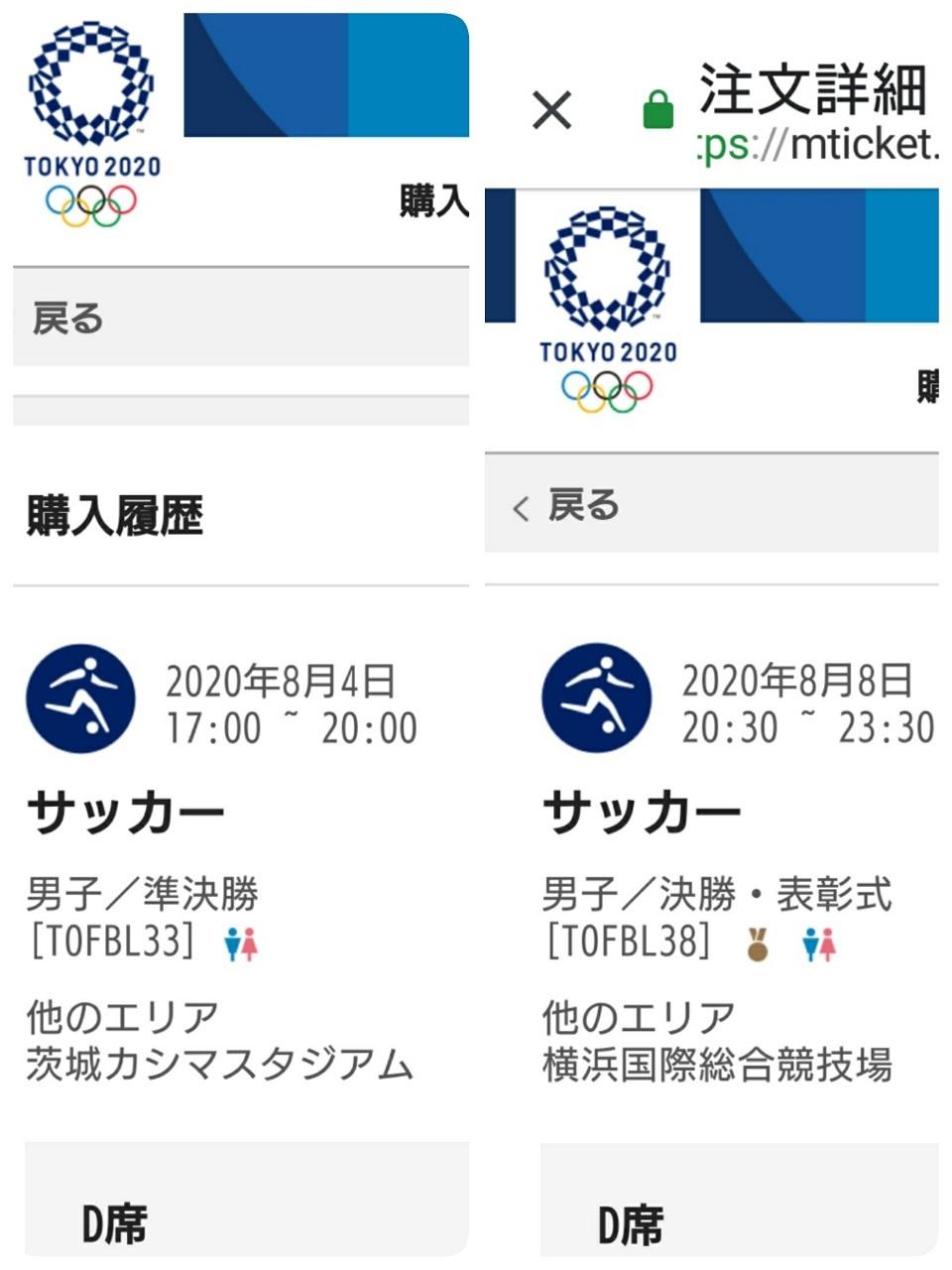 東京オリンピック チケット当選!_b0060363_09211146.jpg