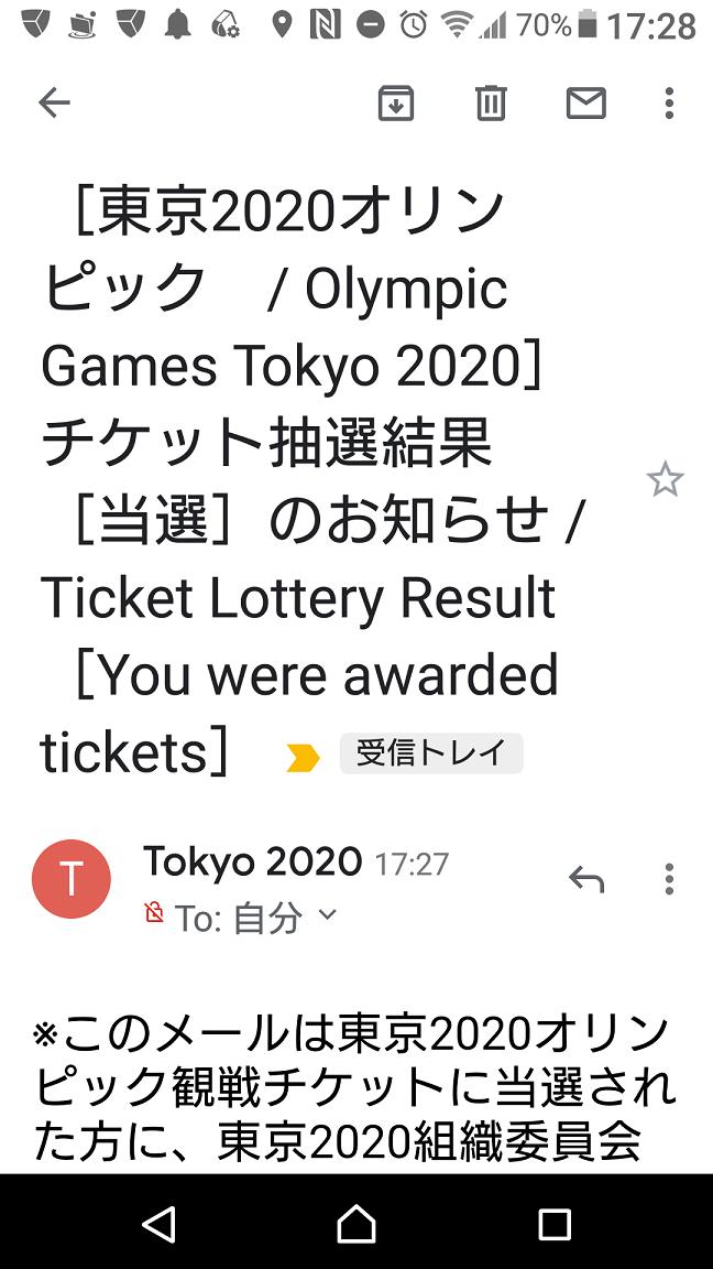 東京オリンピック チケット当選!_b0060363_09211468.png