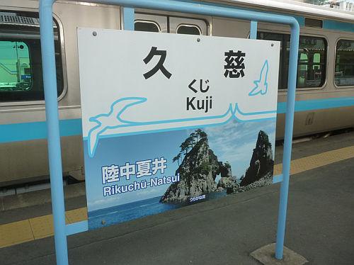 駅「ステーションラリー」レポート/東北紀行 _e0254365_17522536.jpg