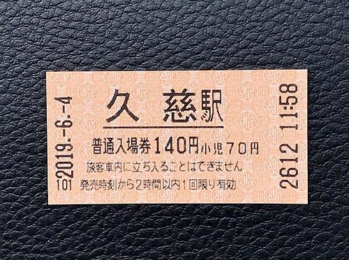 駅「ステーションラリー」レポート/東北紀行 _e0254365_17531970.jpg
