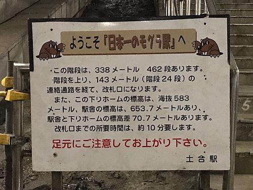 駅「ステーションラリー」レポート/東北紀行 _e0254365_18035328.jpg