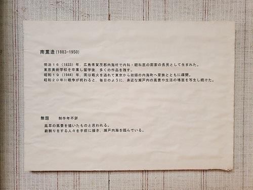 【二神です】安浦小学校に見学へ行ってきました。_e0175370_13144758.jpg