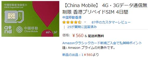 香港行くならプリペイドSIMが安くて便利です♪【China-Mobile】香港プリペイドSIMが560円だったよ_d0169072_15232692.jpg