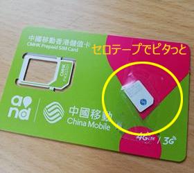 香港行くならプリペイドSIMが安くて便利です♪【China-Mobile】香港プリペイドSIMが560円だったよ_d0169072_15352381.jpg