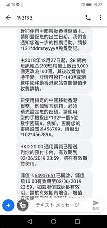 香港行くならプリペイドSIMが安くて便利です♪【China-Mobile】香港プリペイドSIMが560円だったよ_d0169072_15364902.jpg