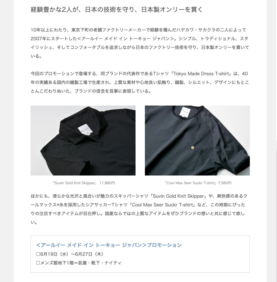 Tokyo Made Dress T-shirt_c0379477_20132499.jpg