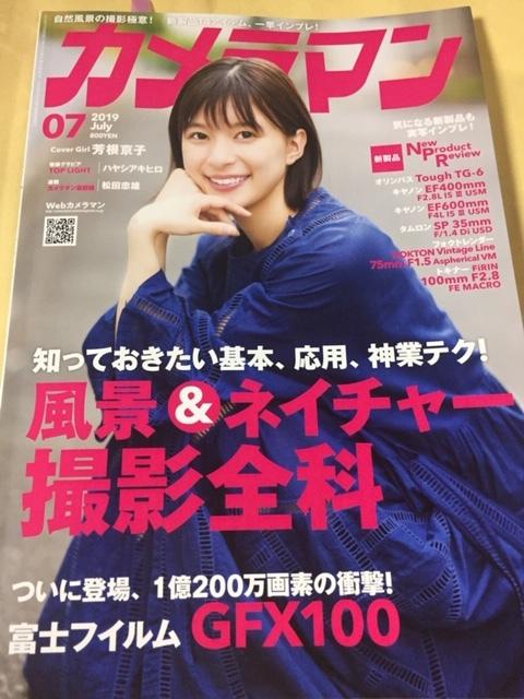 「月刊カメラマン」「週刊読書人」_a0144779_00204431.jpg