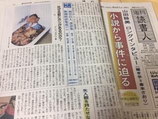 「月刊カメラマン」「週刊読書人」_a0144779_00204488.jpg