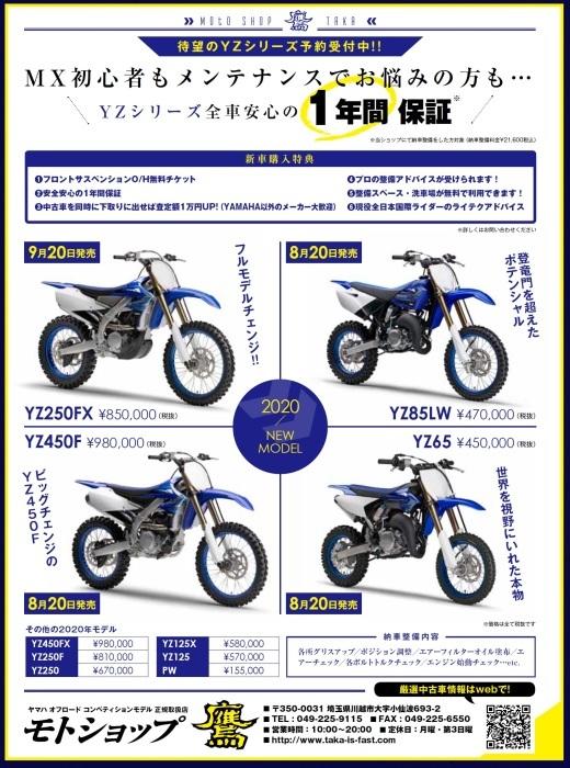 2020 YAMAHA YZシリーズ 購入特典_f0200580_13413636.jpg