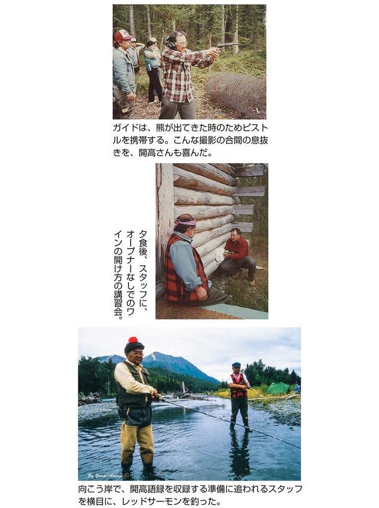 青柳陽一「岩魚が呼んだ」 電子書籍で新発売!_c0180686_16361126.jpg
