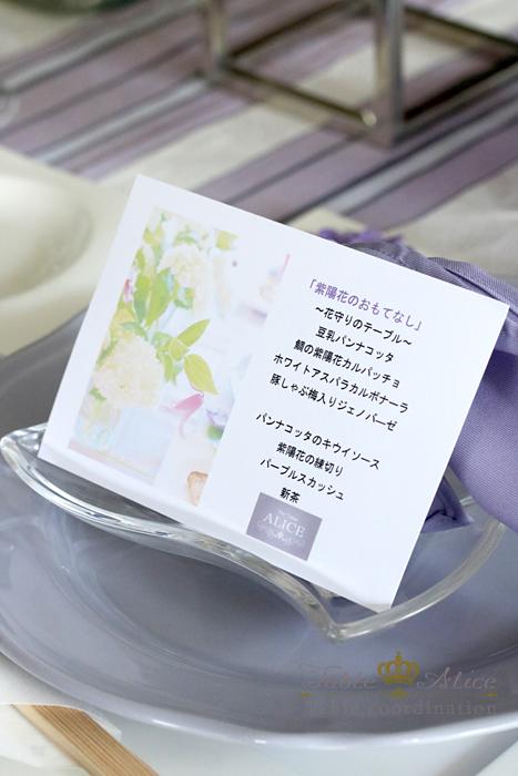 紫陽花のおもてなし_f0306287_12053691.jpg