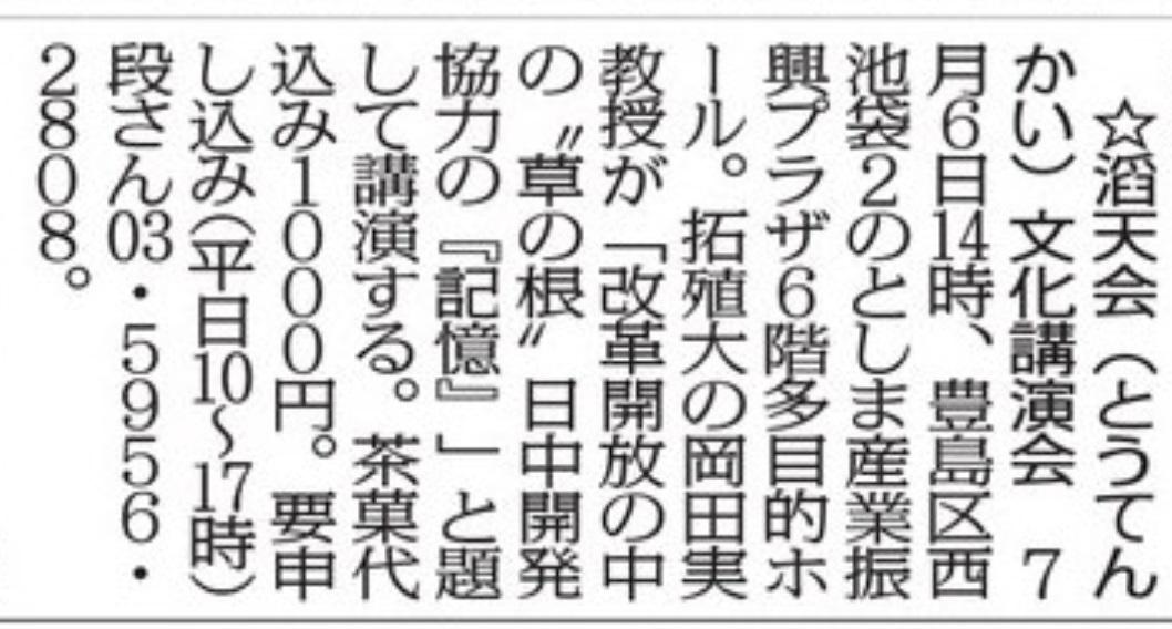 毎日新聞、滔天会(とうてんかい)文化講演会案内を掲載、7月6日池袋で開催へ_d0027795_08505938.jpg