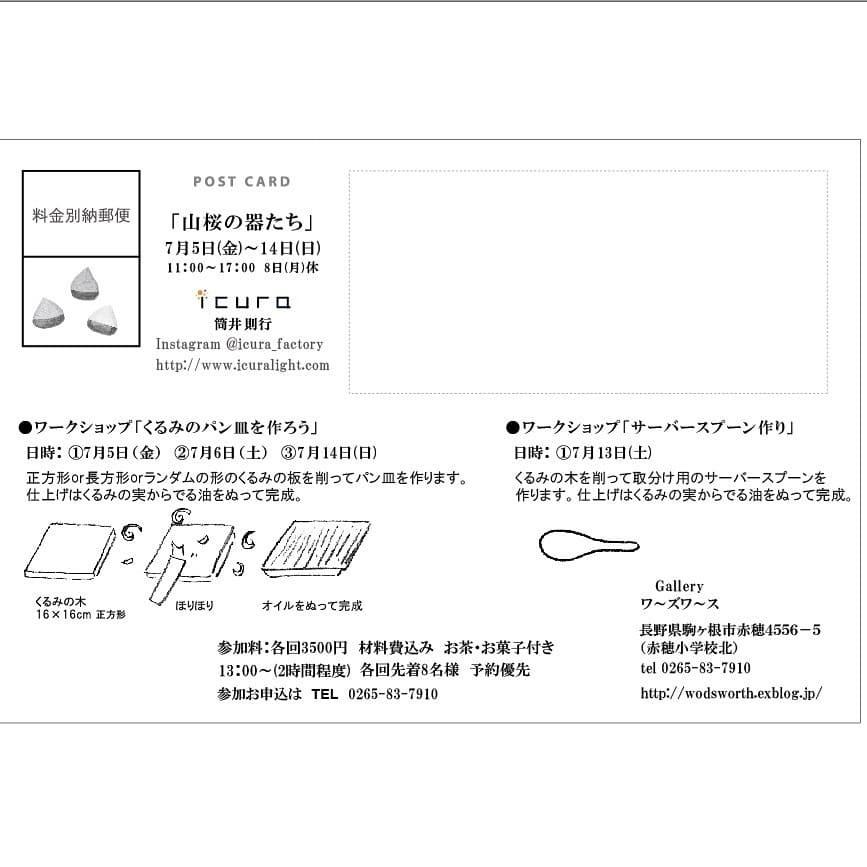 7月 「山桜の器たち」_e0187897_15433687.jpg