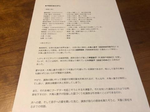 「暁の帝~朱鳥の乱編」Nemeton製作(@池袋シアターグリーンBIG TREE THEATER)_f0064203_08043436.jpg