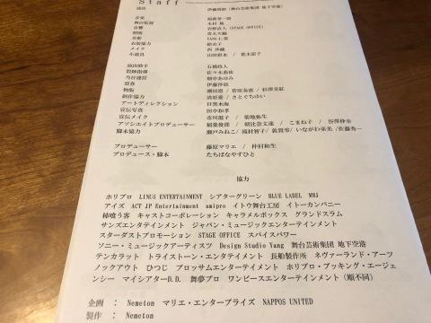 「暁の帝~朱鳥の乱編」Nemeton製作(@池袋シアターグリーンBIG TREE THEATER)_f0064203_08043440.jpg