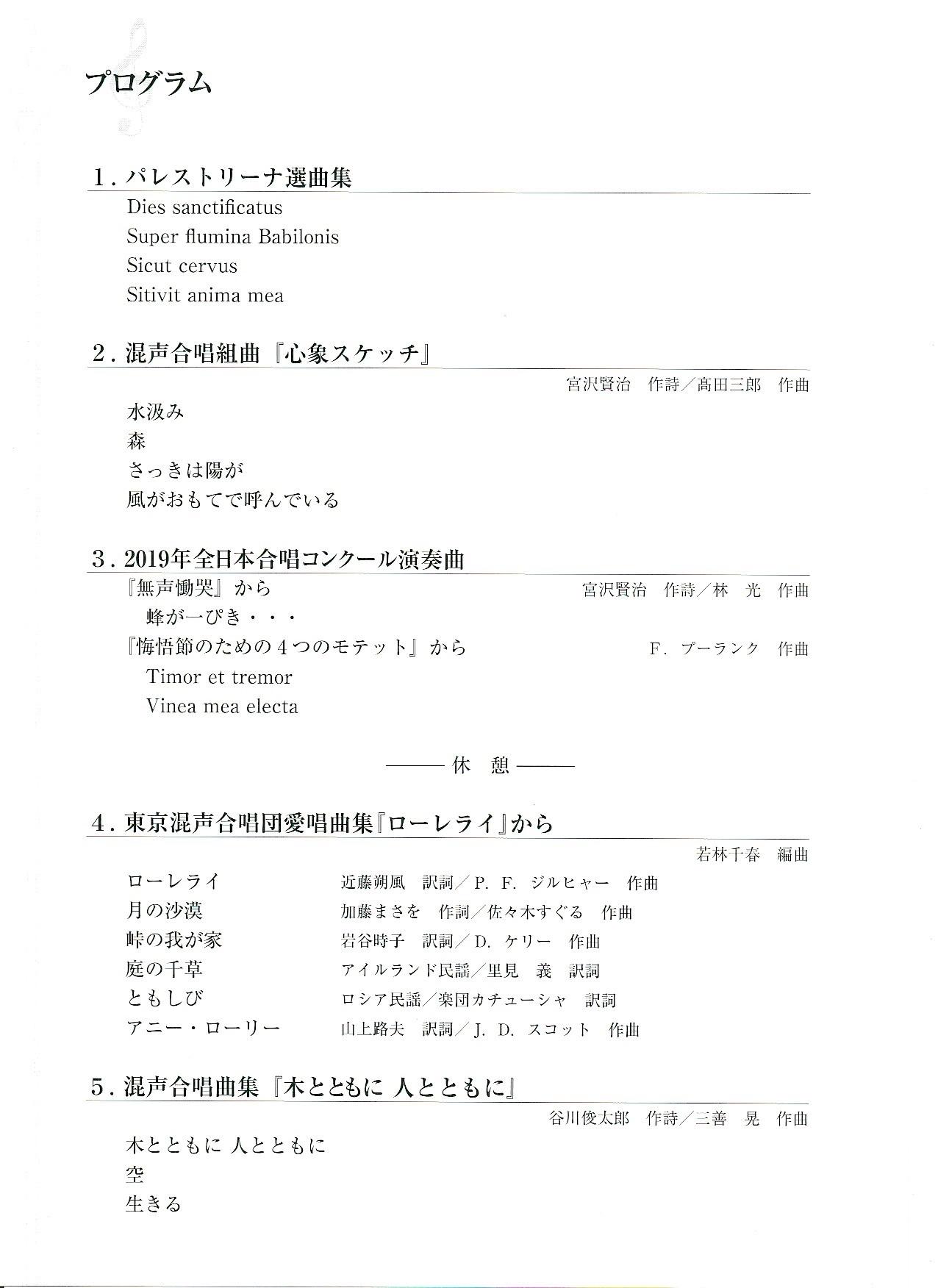 第55回定期演奏会_c0125004_07441592.jpg