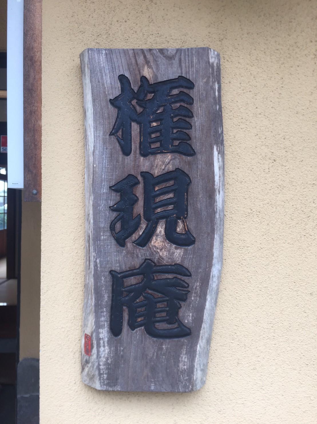 権現庵 ファイナル_e0115904_03564453.jpg