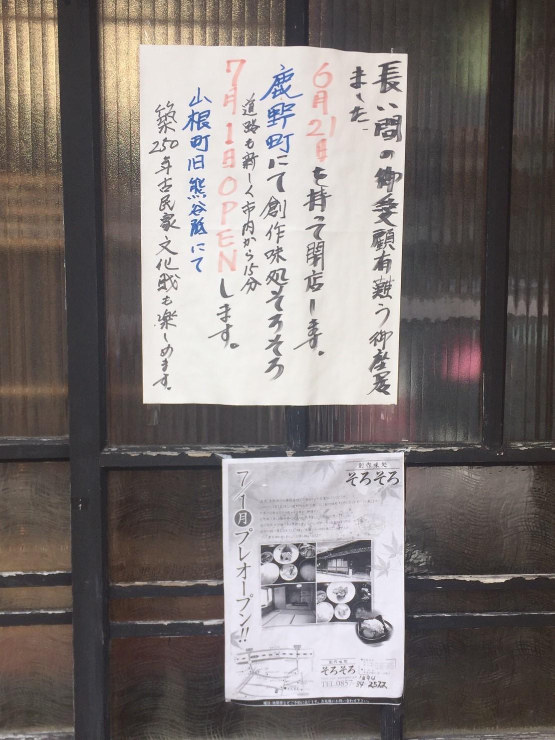 権現庵 ファイナル_e0115904_08195198.jpg
