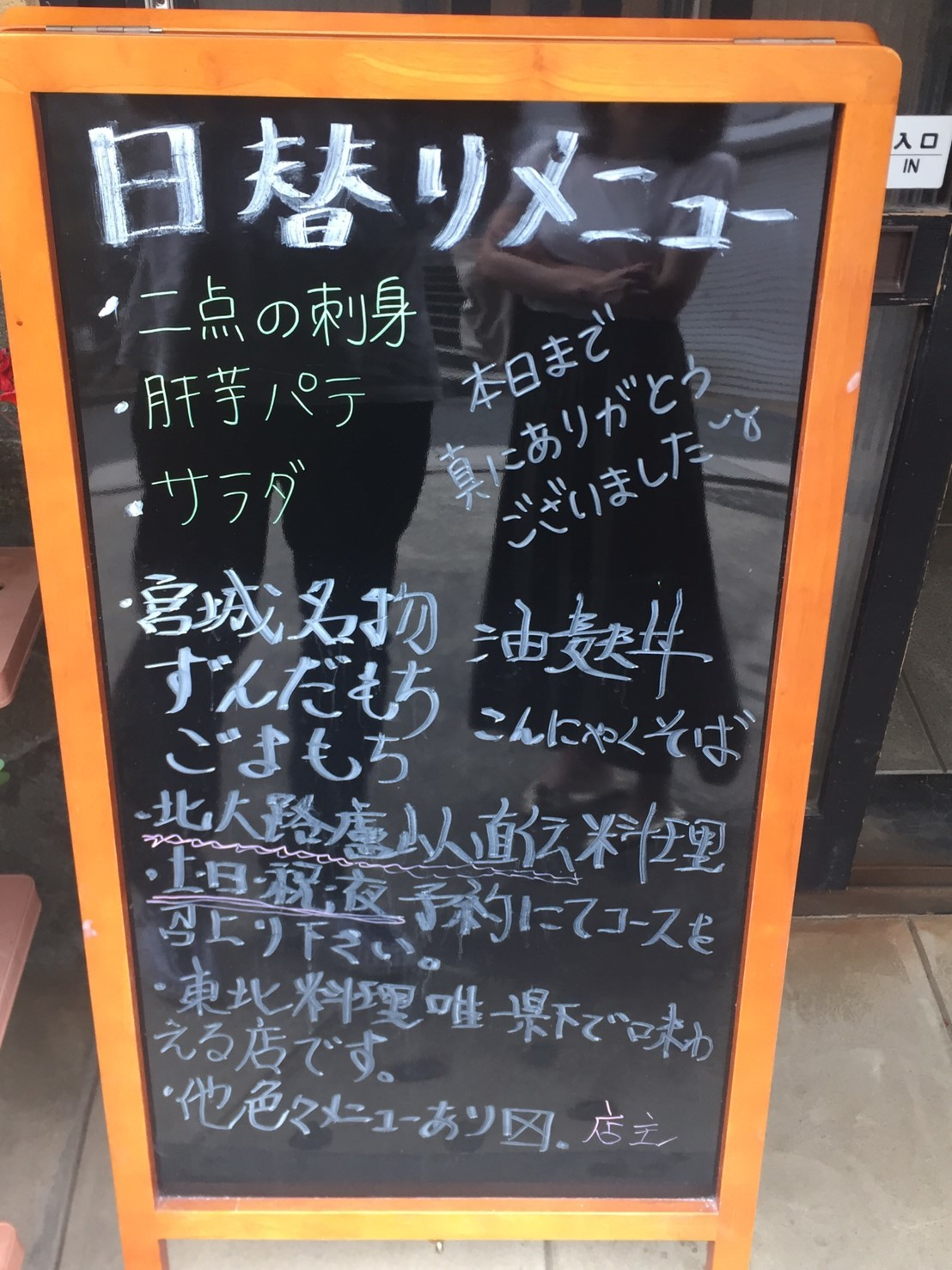 権現庵 ファイナル_e0115904_08352395.jpg