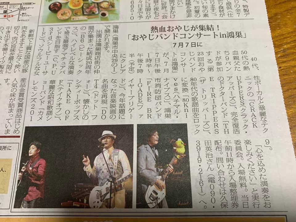 特報!おやじバンドコンサート2019 開催!!_e0001906_21543977.jpg