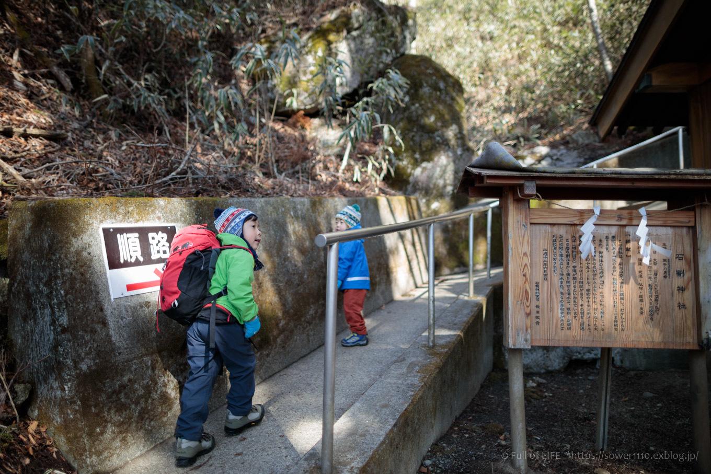 ちびっ子兄弟のチャレンジ春登山「石割山~平尾山」_c0369219_14131310.jpg