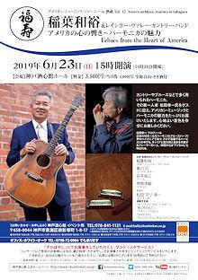 いよいよ明日!神戸酒心館コンサート_e0103024_23161742.jpg